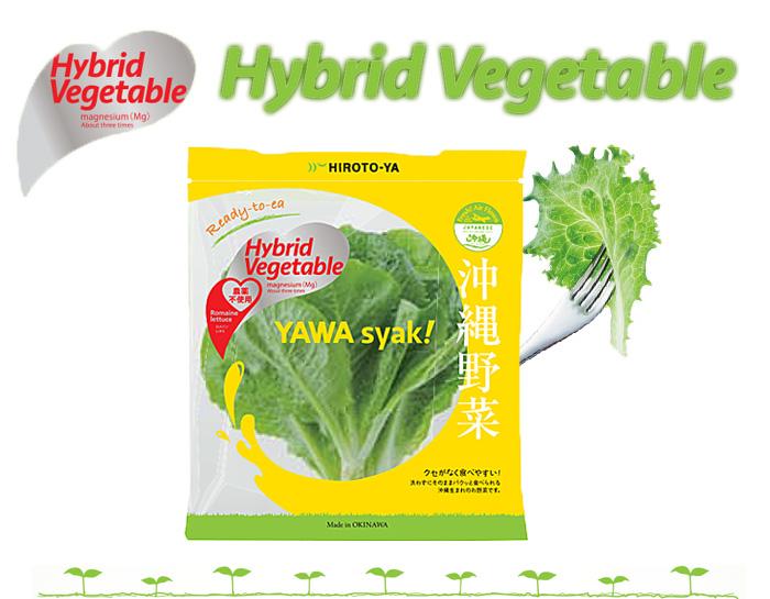 Hybrid Vegetable
